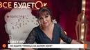 Наталья Толстая - Как доверять мужчиным после развода?