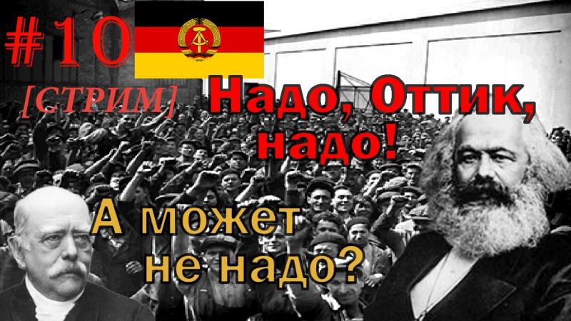 Victoria 2 Chronology Mod СГС 10 Австрияк немцу не товарищ СТРИМ