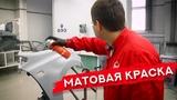 МАТОВАЯ КРАСКА в баллончике ОКРАСКА РАМОК ДВЕРЕЙ Проявочное покрытие