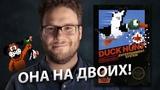 В Duck Hunt можно было играть на двоих (2-player mode)