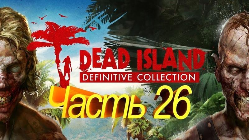 GamePlay 704. Dead Island Definitive Edition Часть 26
