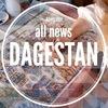 Кавигатор - Новости Дагестана