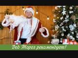 Дед Мороз рекомендует!