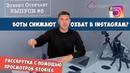 Как привязать Инстаграм к Фейсбуку - Боты снижают охват - Просмотры в Stories - 8 Зуевич Отвечает