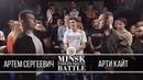 MIB ARENA 2 ПОЛУФИНАЛ Артем Сергеевич vs Арти Кайт TEASER