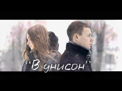 Рэп про любовь ❤ В УНИСОН ❤ (Премьера клипа, 2019)