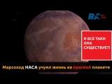 Анонс. Марсоход НАСА учуял жизнь на красной планете  - Russian America TV