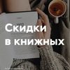 Скидки в книжных! Book24 | Лабиринт | Ozon