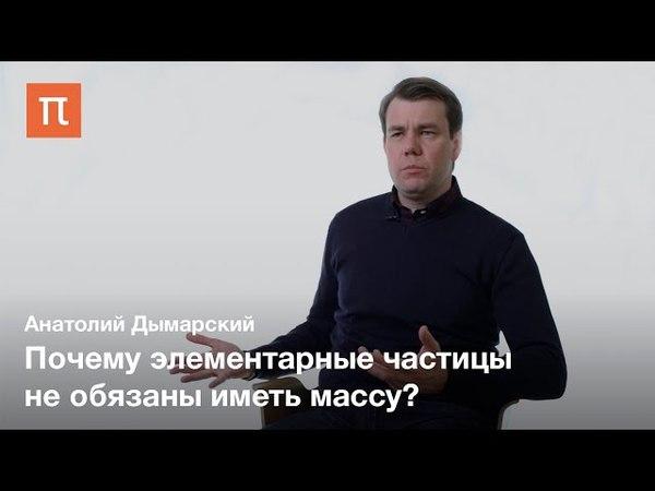 Конформный бутстрап — Анатолий Дымарский