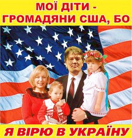 Наша Україна виключила Ющенка з лав партії