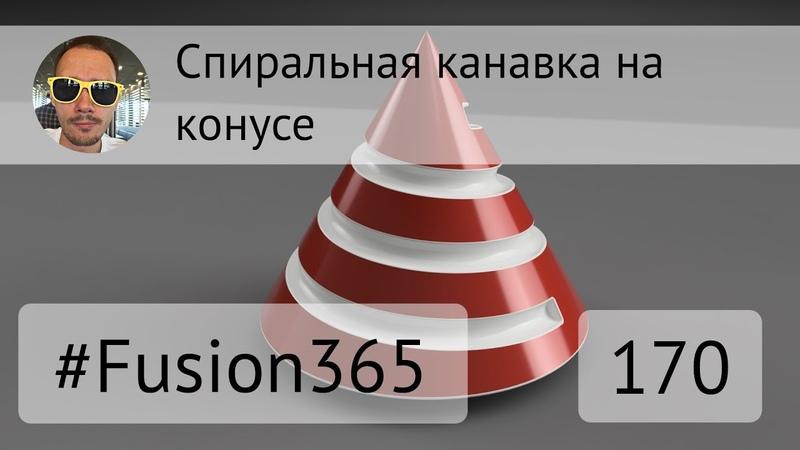 Канавка с круглым сечением на конусе во Fusion 360 Выпуск 170