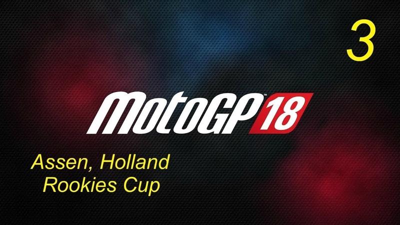 MotoGP 2018 - Карьера Rookies Cup (Трасса Ассен, Голландия)