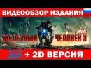 Железный человек 3 2хBlu ray 3D 2D версия фильма