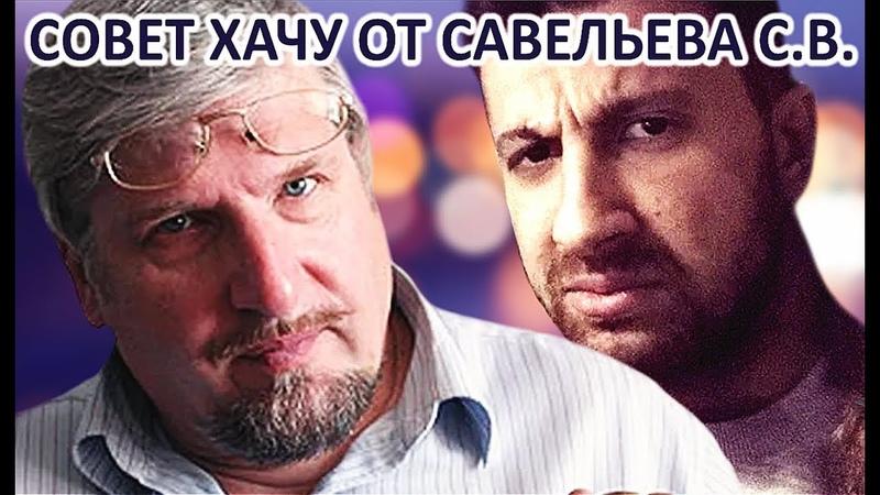 Совет Сардарову А. от Савельева С.В.