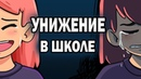 Мои Школьные Унижения ● Русский Дубляж