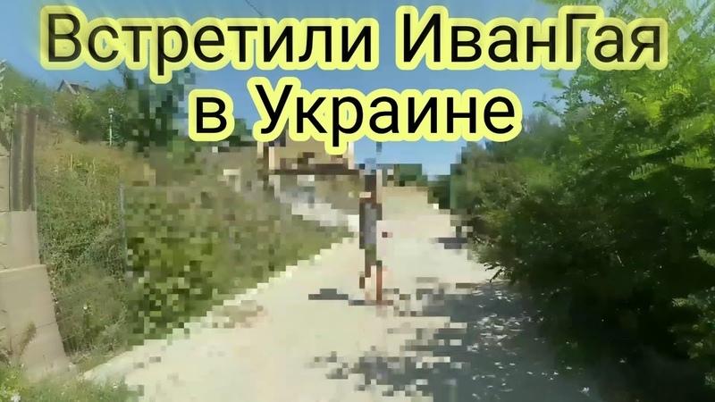 Встретили ИванГая в Украине EeOneGuy в Украине ! Почему нет новых роликов на канале ?