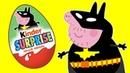 Свинка Пеппа. Супергерои. Киндер сюрприз. Мультики для детей. se01e03