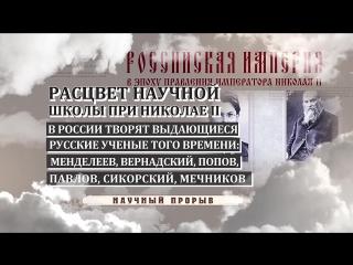 Эпоха Николая II_Наука