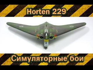 Horten 229 - �������� ����� [��]