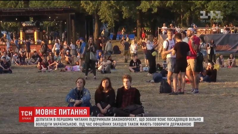 Штрафи за відповіді неукраїнською мовою можуть стати реальністю