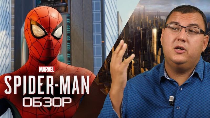 Обзор Marvel's Spider-Man - самая быстро продаваемая игра Sony. Человек-Паук доволен.