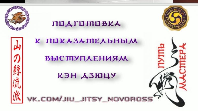 КЭН ДЗЮЦУ