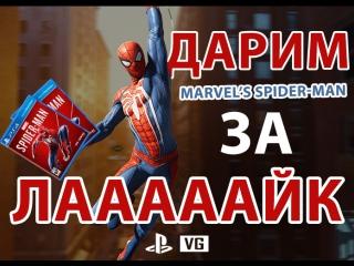 Розыгрыш Spider-Man