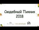Ведущие мероприятий ! СВАДЕБНЫЙ ПИКНИК -2018