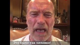 Шварценеггер прокомментировал встречу Трампа и Путина