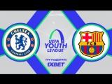 Челси U19 0:3 Барселона U19   Юношеская лига УЕФА 2017/18   Финал   Обзор матча