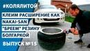 Ep.15 Коля Литой Клеим расширение ака Nakai San, Бреем резину болгаркой
