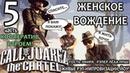Прохождение Call of Juarez the Cartel (втроём). Часть №5
