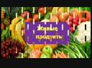 Заставка программы Живые продукты Резерв ТВ 21 10 2018 н в
