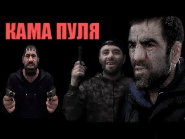 Мага Лезгин с динамовскими борцами чуть не убили Каму Пулю