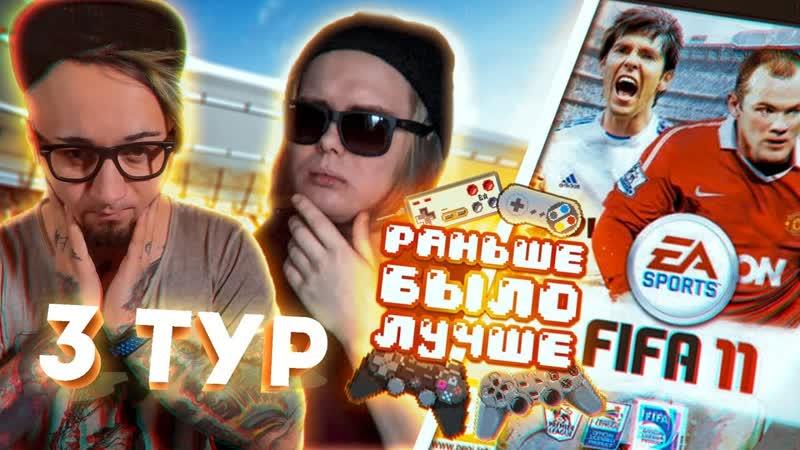 Pandafx РАНЬШЕ БЫЛО ЛУЧШЕ ЖЕНСКИЕ ДЕЛА ФИФА 11