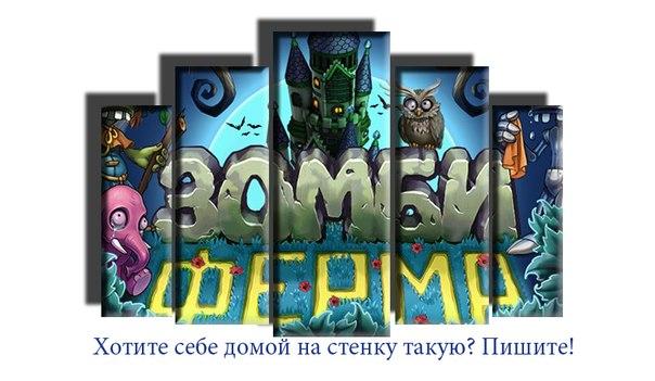 Зомби мания перчатка фредди - belogorsktown.ru