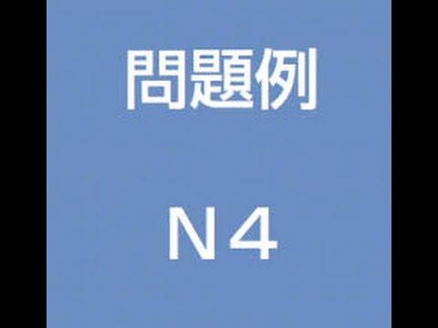 JLPT N4 New Choukai Shiken N4 Dai 9 kai - with Answer Script