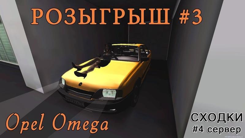 МТА Провинция 4 сервер. РОЗЫГРЫШ 3 Opel Omega.