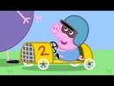 Peppa Pig 2018 English Full Episodes Compilation 10