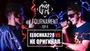 NG:TOURNAMENT: ELOCHKA228 vs НЕ ОРИГИНАЛ (1/8)