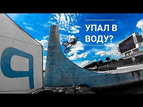 ДНЕВНИК РАЙДЕРА 7 BMX 2018 | УПАЛ В ВОДУ НА BMX? EUROPE TRIP BMX