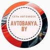 AvtoБаня - автомойки в Минске