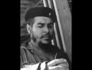 Прощай навсегда, команданте! Памяти Эрнесто Че Гевары