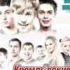 кремлевские курсанты 3 сезон