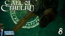 Call of Cthulhu - Изгнание демона Бродяги 8