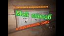 Скрытая электрика в деревянном доме Установка подрозетника и розеток Ярославль