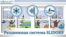 Система Слайдорс - лучший вариант остекления балкона и лоджии!