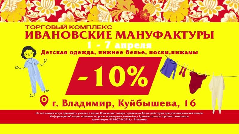 Минус 10% на детскую одежду, нижнее белье, носки, пижамы и ночные сорочки!