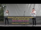 Выступление группы Круг музыки Часть 1. 09.09.2018