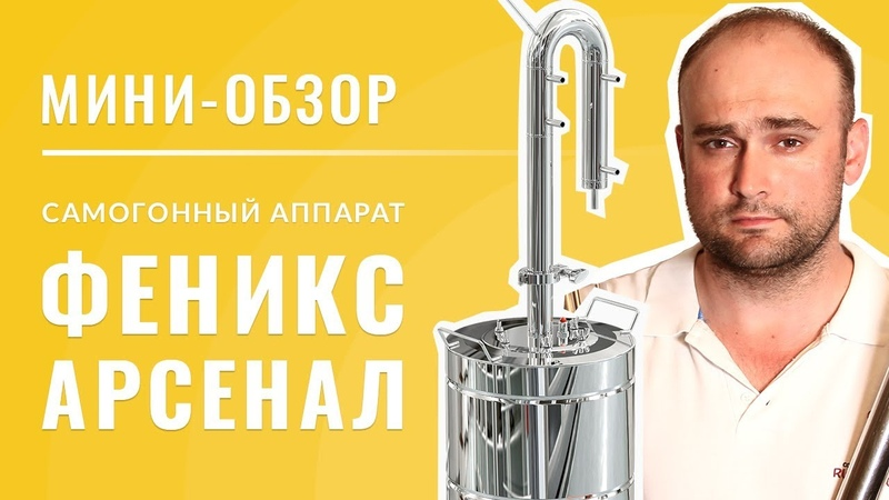 Мини-обзор самогонного аппарата Феникс Арсенал (дистиллятора)